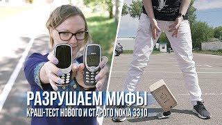 Краш-тест нового и старого Nokia 3310