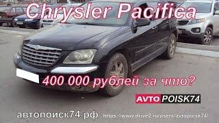 Chrysler Pacifica. Машины ввезенные из США.
