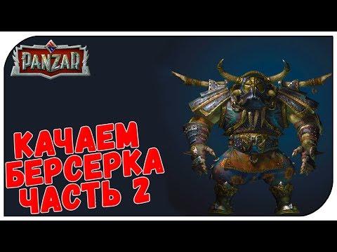 видео: panzar 🔥 Качаем Берсерка #2