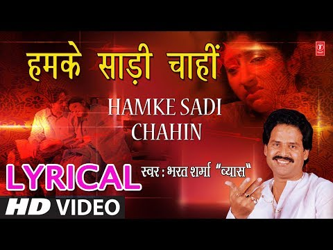 Lyrical Video - हमके साड़ी चाहीं | HUMKE SAADI CHAAHI | SINGER - BHARAT SHARMA VYAS | HamaarBhojpuri