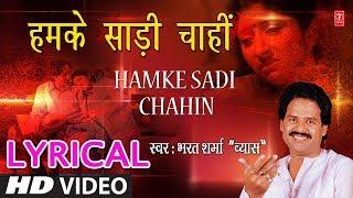 Lyrical  - हमके साड़ी चाहीं | HUMKE SAADI CHAAHI | SINGER - BHARAT SHARMA VYAS | HamaarBhojpuri