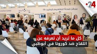 كل ما تريد أن تعرفه عن اللقاح ضد كورونا في أبوظبي