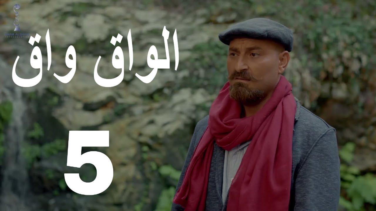 مسلسل الواق واق الحلقة 5 الخامسة | نهاية الوهم الامريكي - شادي الصفدي و وائل زيدان  | El Waq waq