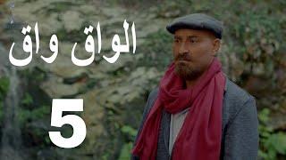 مسلسل الواق واق الحلقة 5 الخامسة   نهاية الوهم الامريكي - شادي الصفدي و وائل زيدان    El Waq waq