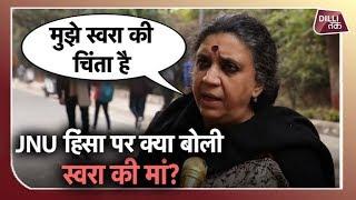 JNU हिंसा पर बोलीं SWARA BHASKAR की मां IRA BHASKAR - मुझे स्वरा की चिंता है | Dilli tak
