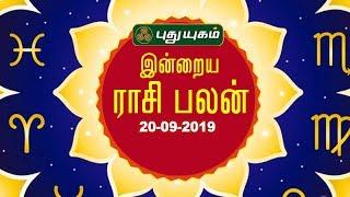 இன்றைய ராசி பலன் | Indraya Rasi Palan | தினப்பலன் | Mahesh Iyer | 20/09/2019 | Puthuyugam TV