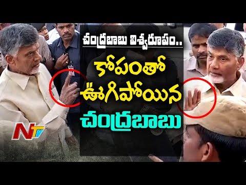 CM Chandrababu Serious Warning to Barbers at Secretariat   క్షురకులపై విరుచుకుపడిన చంద్రబాబు   NTV
