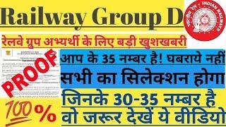 Railway Group d में 30 नम्बर वाले का होगा सिलेक्शन | railway Group d ph Cutoff | rrb Group d result