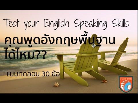 แบบทดสอบชุดที่ 1 คุณพูดอังกฤษเก่งแค่ไหน??