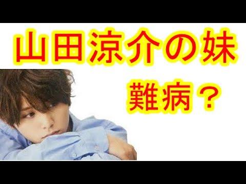 山田 涼介 妹 難病