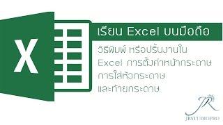 Easy Excel : วิธีพิมพ์ หรือปริ้นงานใน Excelการตั้งค่าหน้ากระดาษ การใส่หัวกระดาษและท้ายกระดาษ
