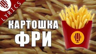 Lyrics | Шоу Кати Адушкиной | Картошка Фри