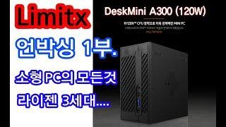 AMD 3세대 A300미니 베어본 PC.언박싱~