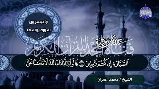 مقطع من التلاوة الخالدة للشيخ محمد عمران (رحمة الله عليه)