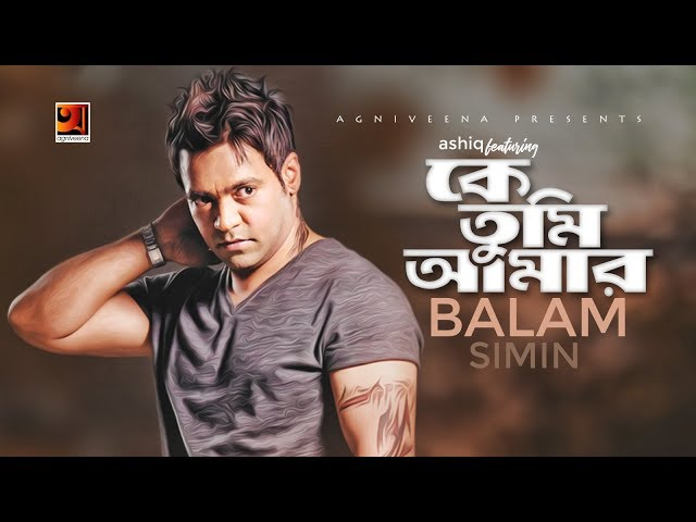 Ke Tumi Amar | Ashiq ft Balam & Simin | New Bangla Song 2019 | Official Art Track |☢ EXCLUSIVE
