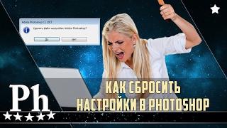 Как сбросить настройки в Adobe Photoshop