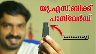 How to Password Protect a Flash Drive / Pen drive/ USB Drive