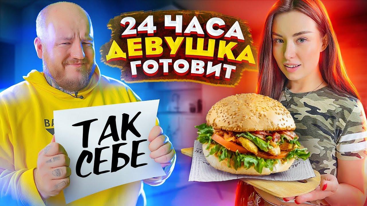 24 ЧАСА ЕМ ЕДУ СВОЕЙ ДЕВУШКИ ЧЕЛЛЕНДЖ!