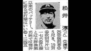 1953年 南海ホークス 選手名鑑