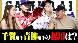 【韓国戦直前】山本は決勝にすべき?侍ジャパンの起用法について高木豊に聞いてみた!