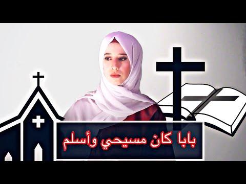 Download قصة إسلام بابا 😨 بابا كان مسيحي   My father became a Muslim