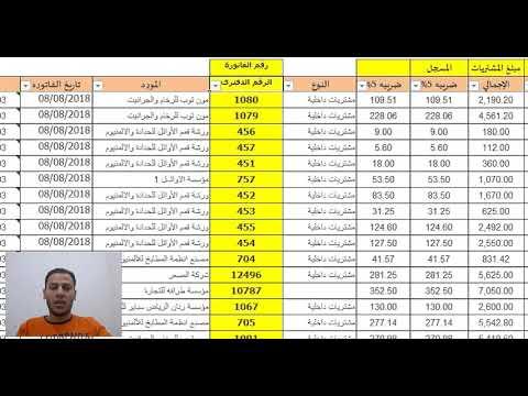 اعداد اقرار ضريبة القيمة المضافة بالسعودية Vat اكسيل بتحليل البيانات كاملة ـ محمد فاروق Youtube