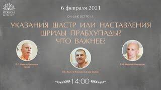 2021-02-06 — Обсуждение