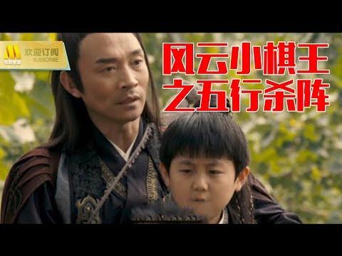 【1080P Chi-Eng Movie】《风云小棋王之五行杀阵》五行忍者诛杀祸国殃民宦官,大快人心!(高宇阳)