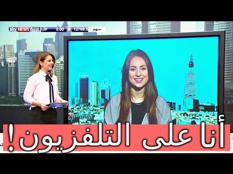 I Was On TV! أول لقاء لي على التلفزيون