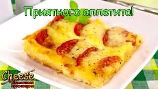 Слоеный пирог с моцареллой и помидорами (Рецепт от Cheese)