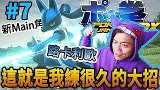 【寶可拳DX】#7 格鬥游戲還是格鬥系Pokemon最强!路卡利歐的大招是要這樣開的!【Pokémon / Pokkén Tournament DX / NINTENDO SWITCH ver.】