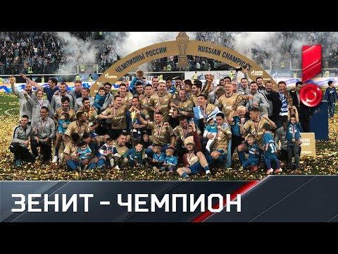 «Зенит» – чемпион России по футболу в сезоне 2018/2019. Церемония награждения