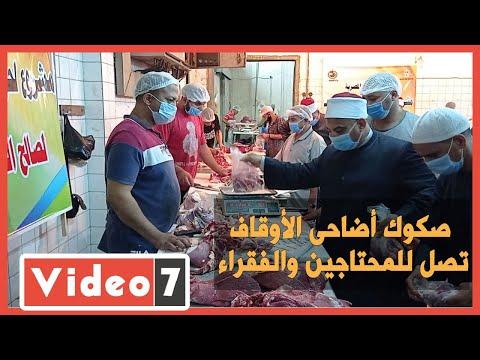 تحت شعار -من يدك ليد الفقراء-.. الأوقاف تبدأ توزيع 80 طن من لحوم صكوك الأضاحى  - 12:58-2020 / 8 / 6