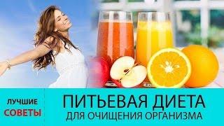 Питьевая диета для очищения организма от токсинов и шлаков 100% Эффект!