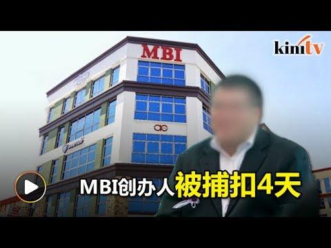 金钱游戏MBI创办人被捕  冻结其3000万户口资金