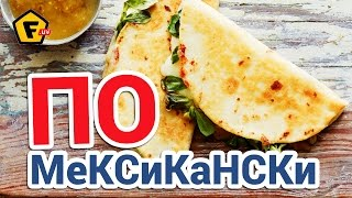 ✶ ШАУРМА ПО МЕКСИКАНСКИ — как сделать ✶ МЕКСИКАНСКИЙ ТАКО — РЕЦЕПТ ✶ Мексиканская кухня(здесь посуда https://f.ua/shop/posuda/ Пондабится: ✶ сковорода https://f.ua/shop/skovorodki-i-sotejniki/ ✶ дозатор для масла https://f.ua/shop/n..., 2016-05-11T11:41:31.000Z)
