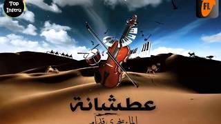 Projet Atchana fl studio with lyrics بروجي عطشانة الما يجري قدامي 2018