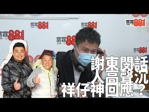 【GiveYou5】謝東閔:人越高把聲越沉。祥仔即搬獎門人出嚟「神回應」!?