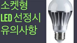 LED 전구 고를때 유의사항