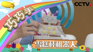 [智慧树]巧巧手手工屋:雪糕棒机器人|CCTV少儿