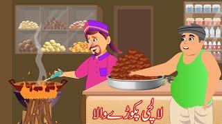 لالچی پکوڑے والا  - Lalchi PAKODE WALA | Stories in Urdu | Fairy Tales in Urdu | Cartoon Story