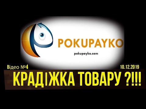 Отзыв відгук Покупайко україна карго відео 4