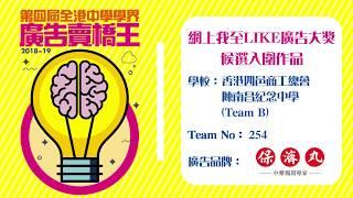 Publication Date: 2019-10-24 | Video Title: Team 254 香港四邑商工總會陳南昌紀念中學