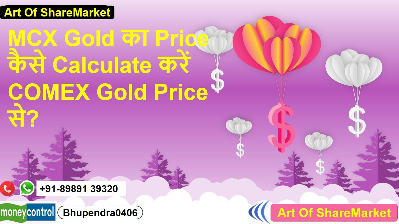 How To Calculate Mcx Gold Price From Comex Gold Price Learn Sure Shot 100 Working Trading Strategy Youtube