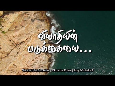 வியாதியின் படுக்கையை -Vyadhiyin padukaiyai