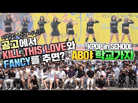 [AB야 학교가자] KILL THIS LOVE + FANCY | 커버댄스 Dance Cover | 경북공업고등학교 | KPOP In SCHOOL