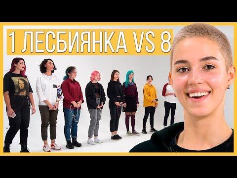 Топ-модель по-украински выбирает себе 1 Девушку из 8. Свидание Лесбиянок. Шоу Рейтинг | Trempel prod