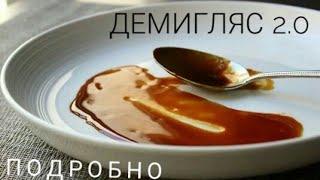 соус Демиглас. Как приготовить соус демиглас?
