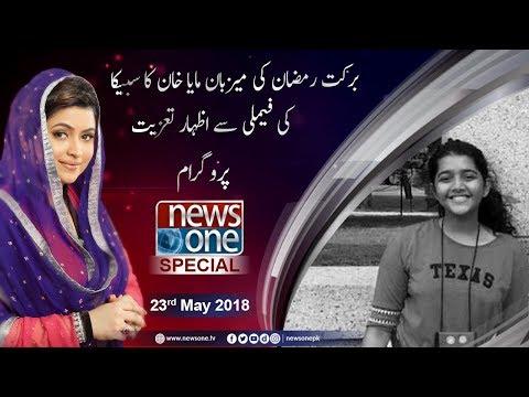 Newsone Special | 23-May-2018 | Sabika Sheikh | Maya Khan |