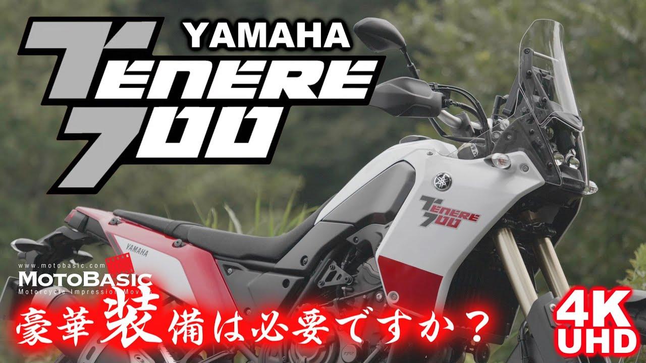 ヤマハ テネレ 700